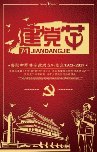 建党节 党建 七一 红色 党专题