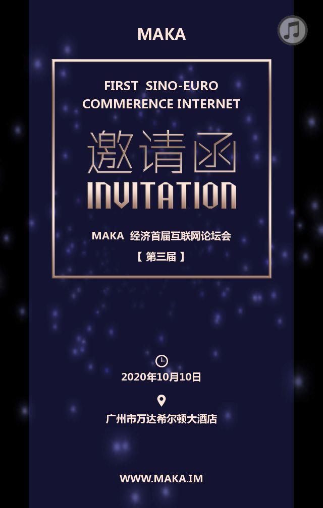 商务动态会议邀请函_maka平台海报模板商城