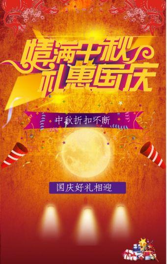 中国风情的中秋国庆双节模板!