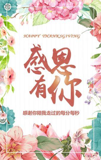 感恩节温馨优雅手绘花朵贺卡通用模板
