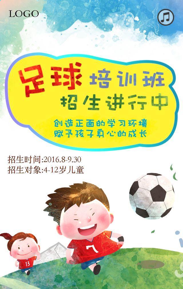 足球培训班招生模板