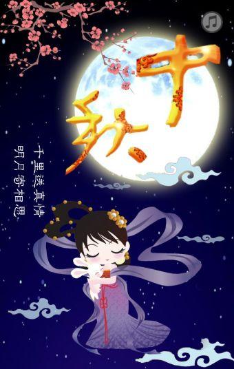 中秋节祝福模板