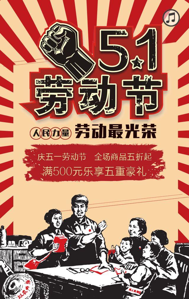五一劳动节卖场微商城促销活动邀请