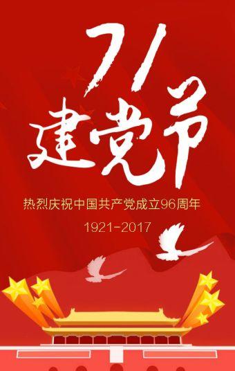 71建党九十六周年庆党建活动策划组织生活模版