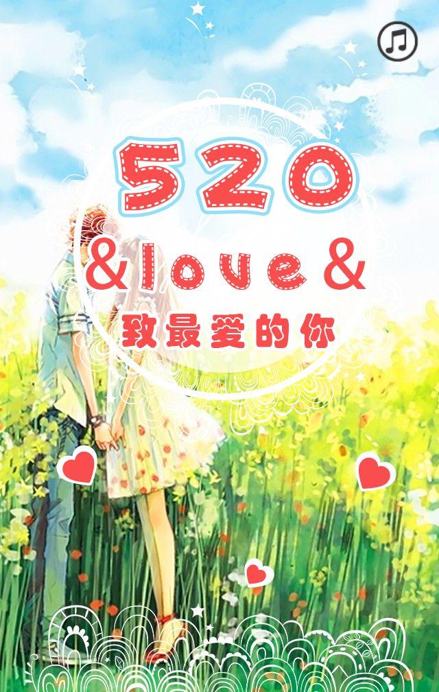 520之爱情相册