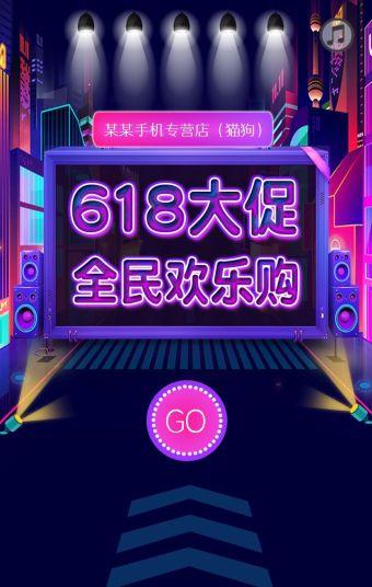 618通用电商产品活动促销模板天猫京东全民年中购物节