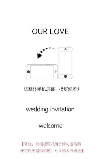 七夕情人节模板/婚礼邀请函/爱情相册模板/婚礼请柬/多功能通用模板
