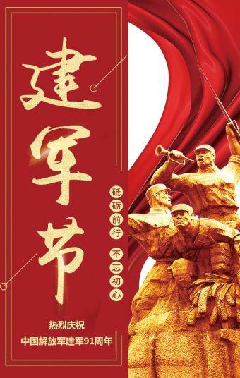 红色鎏金大气八一建军节企业宣传祝福推广模板
