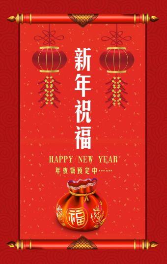 红色喜庆年夜饭预定海报