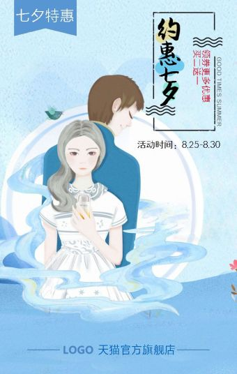 七夕情人节化妆品电商|商场促销优惠模板