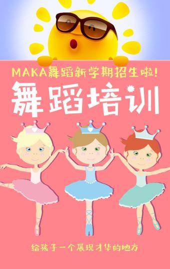 动漫故事情节招生模板|舞蹈培训班||兴趣班|招生模板