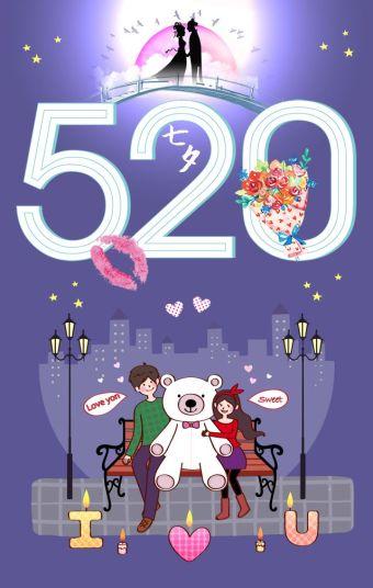 七夕·520传情达意表白绘本相册