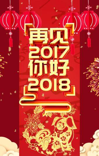2018元旦祝福/元旦贺卡/个人祝福/狗年祝福/元旦祝福/2018企业新年祝福