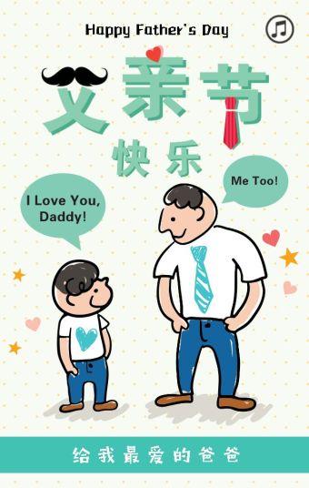 父亲节童趣贺卡通用模板
