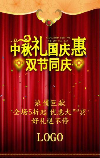 中秋国庆双节同庆商家促销活动