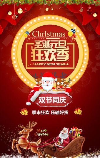 圣诞节/元旦节/喜庆/狂欢季/打折促销/