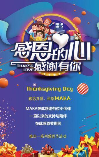 感恩节创意宣传 感恩节活动 感恩节促销