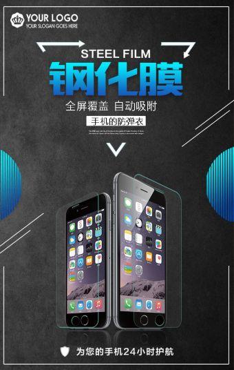 钢化膜/全屏覆盖/手机贴膜/高清/保护贴/手机玻璃保护/黑色科技模版
