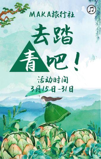 小清新踏青旅行宣传促销模板