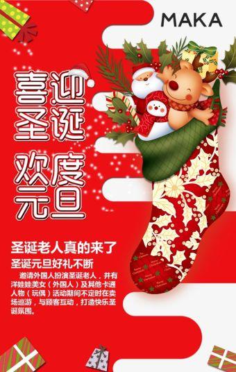 圣诞老人来认真的来了!欢度圣诞,喜迎元旦!