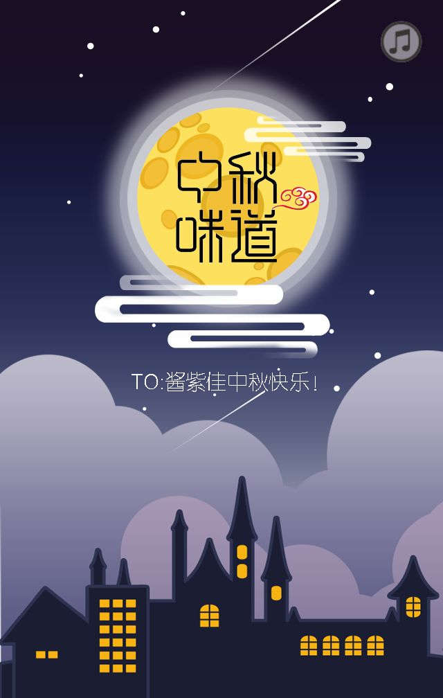 中秋节祝福贺卡2