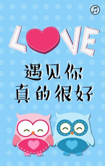 七夕情人节爱情情侣表白纪念相册6
