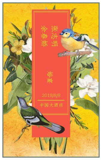 中国风高端大气婚礼邀请函