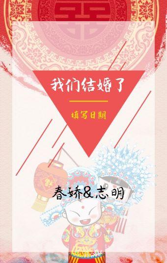 中国风新人婚礼邀请函