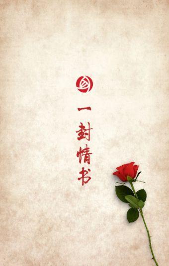 情书 表白 告白 情人节 214 七夕 520 浪漫手绘表白情书 情侣告白 情侣表白 清新文艺表白