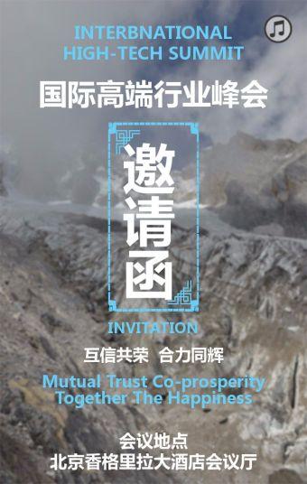 金融峰会邀请函