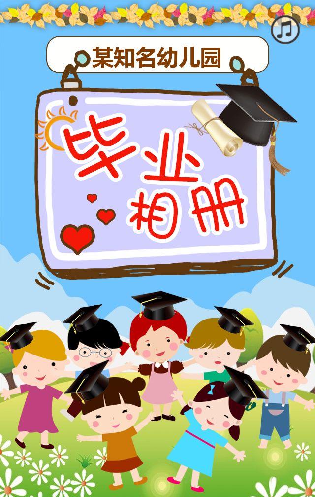 幼儿园毕业相册