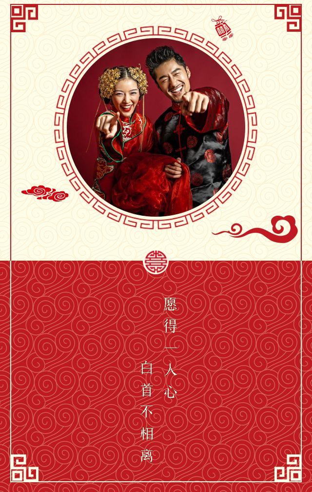 喜庆中国风中式婚礼时尚大气高端古典古风婚礼结婚请帖喜帖请柬邀请函