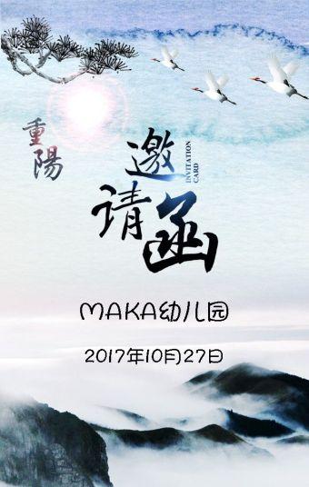 重阳节邀请函 幼儿园敬老活动 学校关爱老人活动