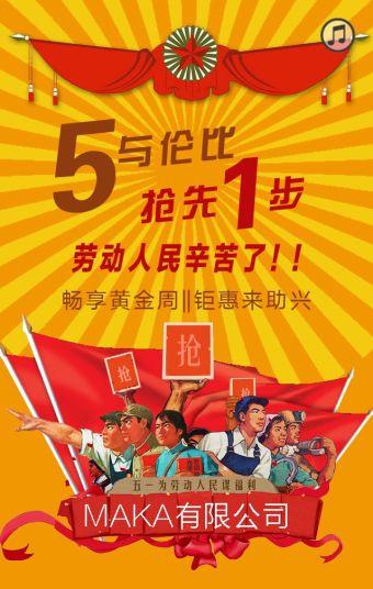 51劳动节精品通用推广