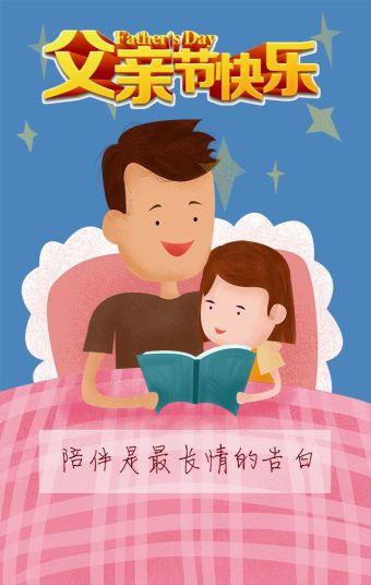 618父亲节相册、贺卡、感恩父爱、祝福爸爸