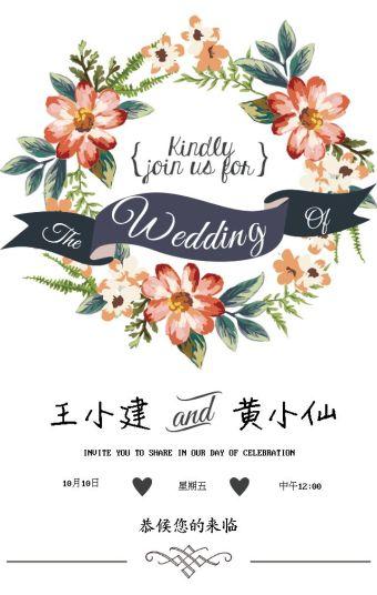 水彩、手绘、欧式、浪漫、文艺婚礼请柬