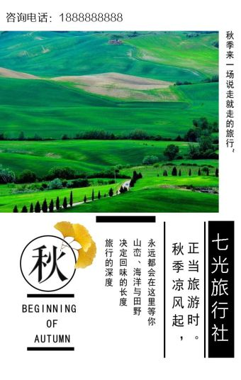 旅游推广国庆中秋假日游