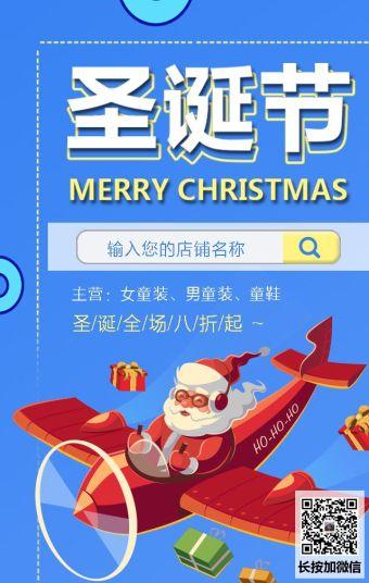 圣诞节母婴用品童装活动促销海报