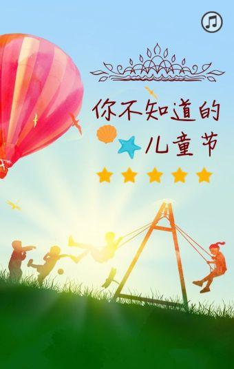 儿童节节日宣传模板