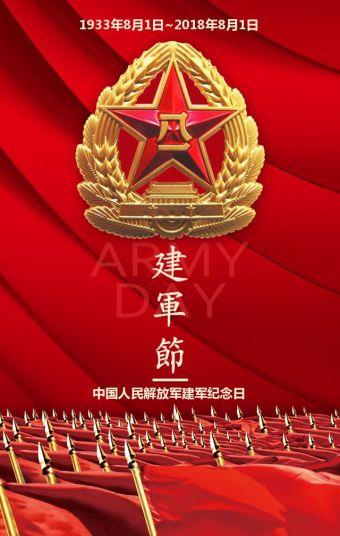 八一建军节活动 红色 激情