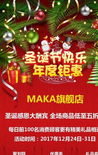 圣诞节促销 年终促销 店铺促销 实体店促销 微商