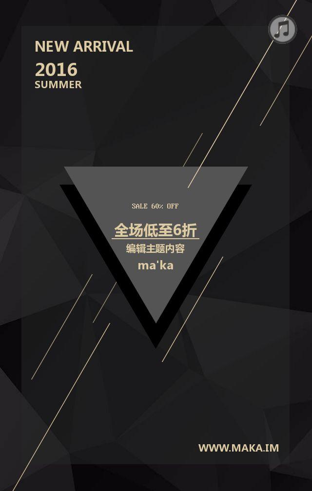 轻奢时尚简约服饰/家居产品推广促销_maka平台海报