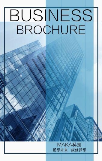 科技电子企业介绍、商务手册