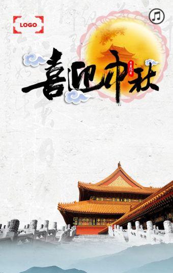中秋节模板/公司企业宣传推广/节日祝福/中秋快乐