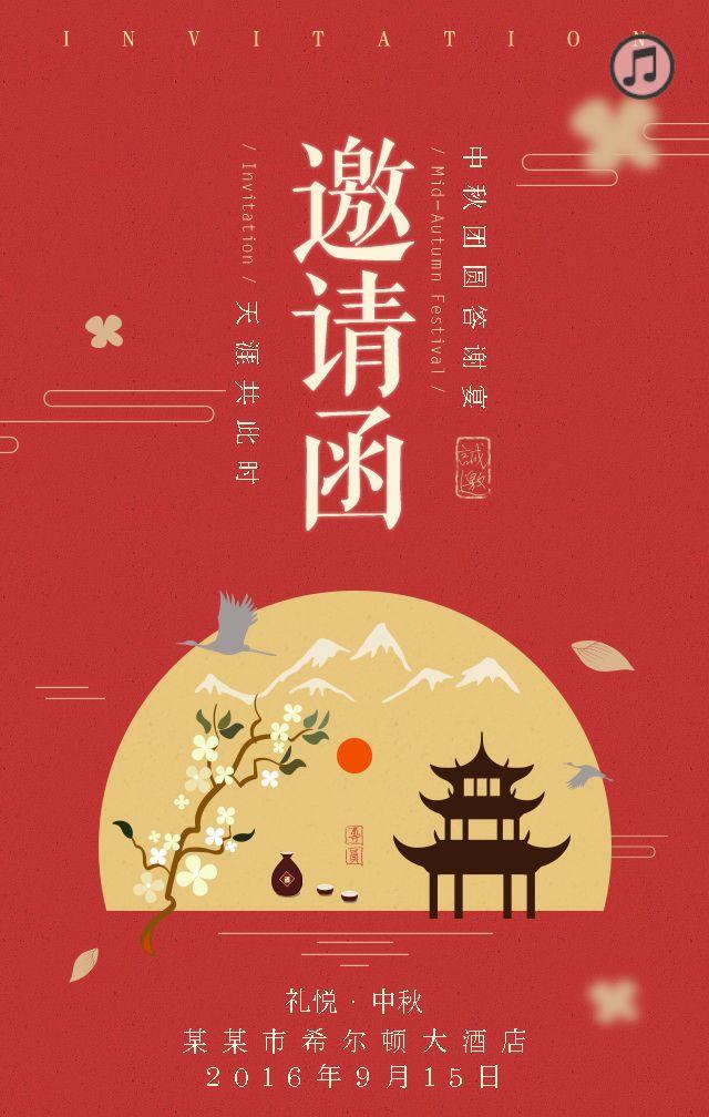 中秋节古风会议宴会邀请函