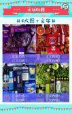 节假日超市、商铺、微商城促销_2