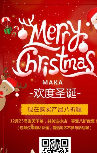红色气氛圣诞节商家促销海报