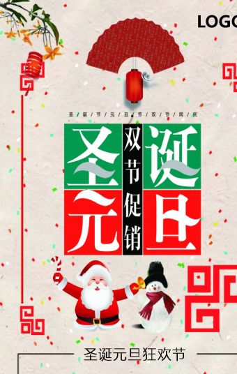 圣诞元旦双节同庆