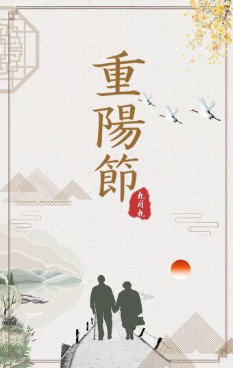 重阳节|关爱老人|重阳节祝福|重阳节介绍|重阳节贺卡
