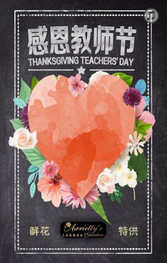 教师节 鲜花礼品推广模板